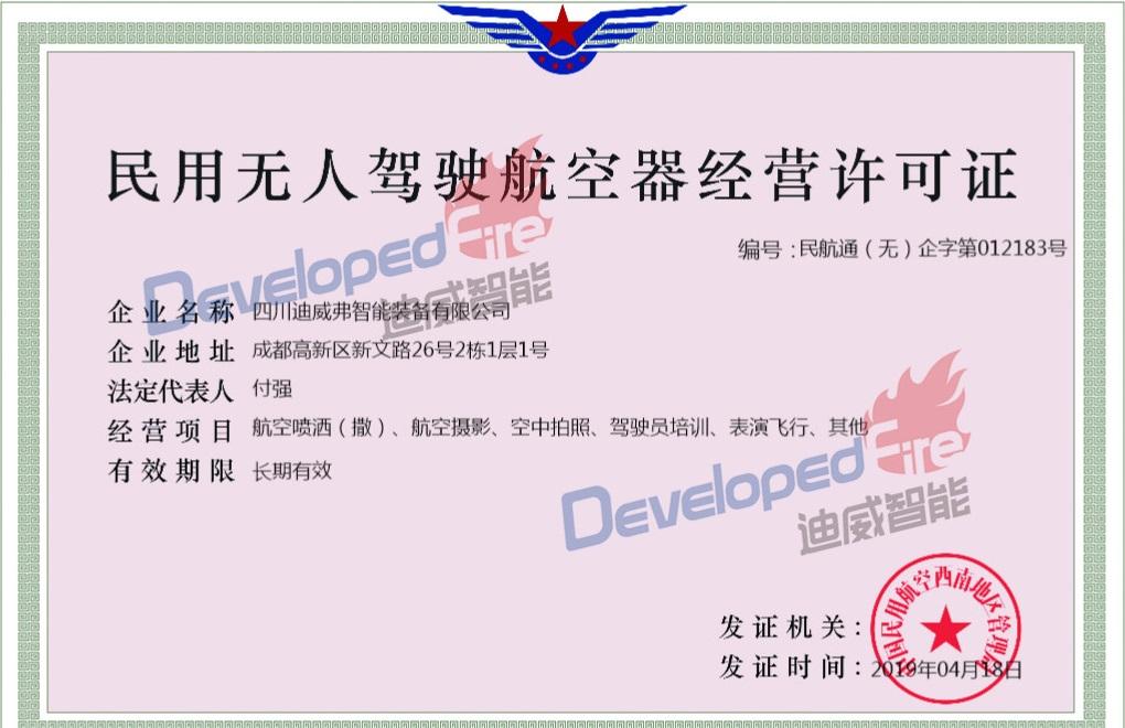 民用无人驾驶航空器经营许可证.jpg