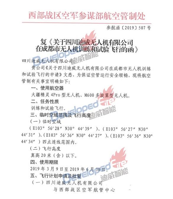四川vwin德赢网站无人机试飞复函第一页.jpg